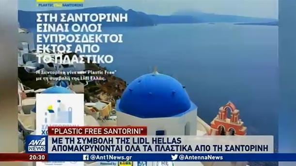 """Plastic Free Santorini""; Καμπάνια από την Lidl Ελλάς"