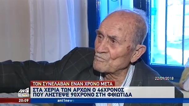 Συνελήφθη μετά από έναν χρόνο ο ληστής ζεύγους ηλικιωμένων