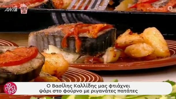Ψάρι στο φούρνο με ριγανάτες πατάτες από τον Βασίλη Καλλίδη