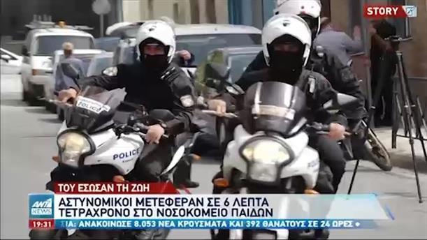 """Αστυνομικοί περιγράφουν στον ΑΝΤ1 τον """"αγώνα δρόμου"""" για 4χρονο ασθενή"""