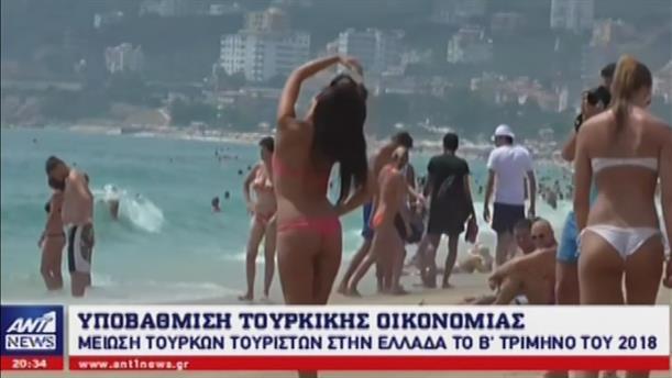 Μειώθηκαν οι αφίξεις Τούρκων τουριστών στην Ελλάδα