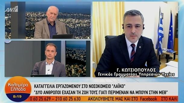Γ . Κωτσιόπουλος - γενικός γραμματέας υπηρεσιών υγείας – ΚΑΛΗΜΕΡΑ ΕΛΛΑΔΑ - 24/03/2021