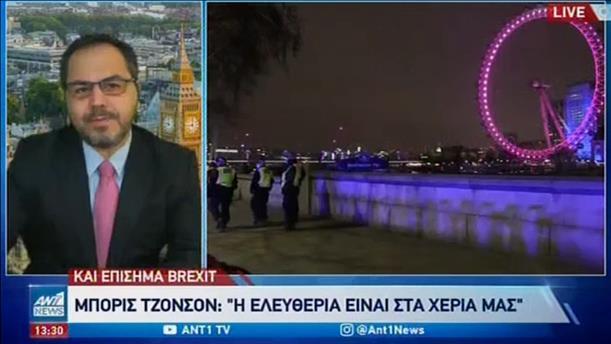 Brexit: χωρίς τυμπανοκρουσίες το τέλος στην ευρωπαϊκή εποχή