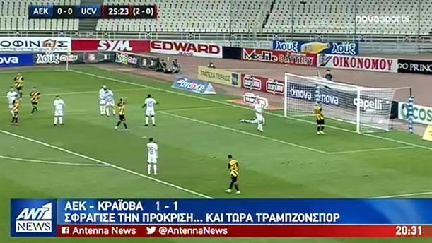 Europa League: προκρίθηκε η ΑΕΚ, αποκλείστηκε ο Άρης
