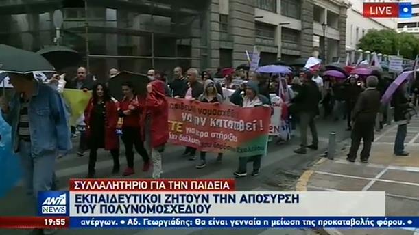 Νέο πανεκπαιδευτικό συλλαλητήριο στην Αθήνα