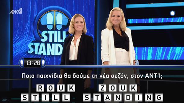 ROUK ZOUK - STILL STANDING - ΠΡΕΜΙΕΡΑ ΣΤΙΣ 16/09