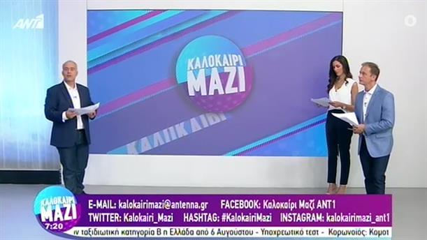 ΚΑΛΟΚΑΙΡΙ ΜΑΖΙ - 03/08/2020