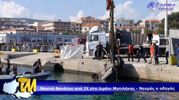 «Βουτιά» θανάτου από ΙΧ στο λιμάνι στη Μυτιλήνη