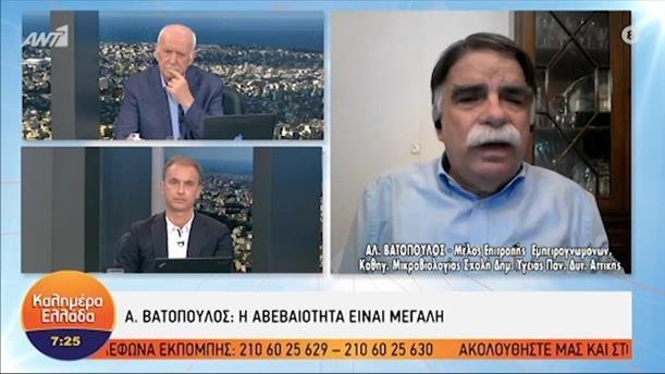 Αλ. Βατόπουλος - μέλος επιτροπής εμπειρογνωμόνων – ΚΑΛΗΜΕΡΑ ΕΛΛΑΔΑ - 14/05/2021