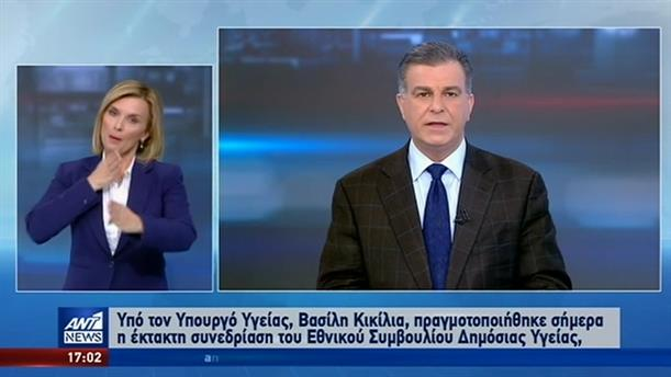 ANT1 NEWS 03-02-2020 ΣΤΗ ΝΟΗΜΑΤΙΚΗ