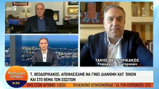 Τάκης Θεοδωρικάκος, Υπ. Εσωτερικών - ΚΑΛΗΜΕΡΑ ΕΛΛΑΔΑ - 02/04/2020