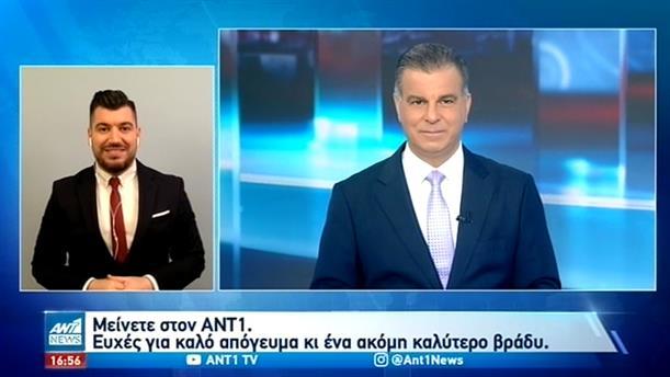 ANT1 NEWS 08-11-2020 ΣΤΗ ΝΟΗΜΑΤΙΚΗ