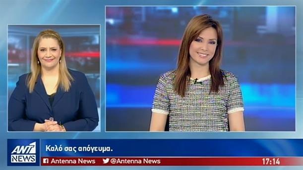 ANT1 NEWS 14-02-2019 ΣΤΗ ΝΟΗΜΑΤΙΚΗ