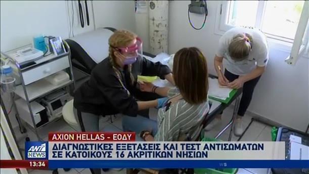 "Action Hellas – ΕΟΔΥ ""όργωσαν"" το Αιγαίο για τους νησιώτες"