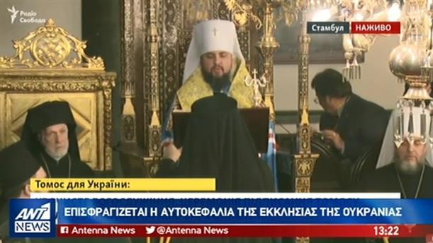 Επισφραγίζεται η Αυτοκεφαλία της Εκκλησίας της Ουκρανίας