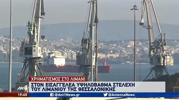 Συνελήφθησαν εφοπλιστές για τις απάτες στο λιμάνι της Θεσσαλονίκης