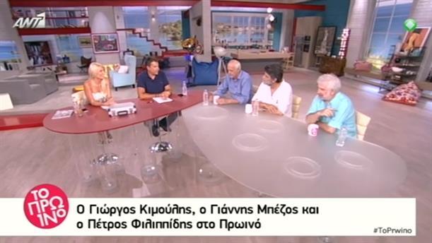 Γιώργος Κιμούλης – Γιάννης Μπέζος – Πέτρος Φιλιππίδης