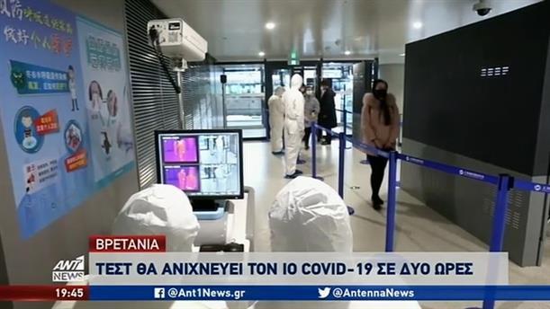 Κορονοϊός: Τεστ θα ανιχνεύει τον ιό σε δύο ώρες
