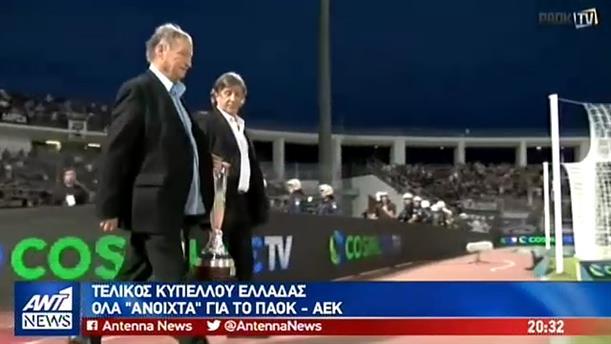 Σύσκεψη στην ΕΠΟ για τον τελικό του Κυπέλλου