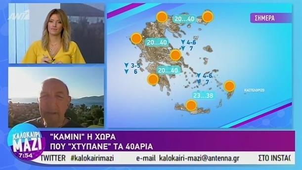 Καιρός - ΚΑΛΟΚΑΙΡΙ ΜΑΖΙ - 13/08/2019