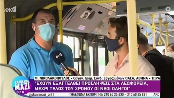 "O Φώτης Νικολακόπουλος στην εκπομπή ""Καλοκαίρι Μαζί"""