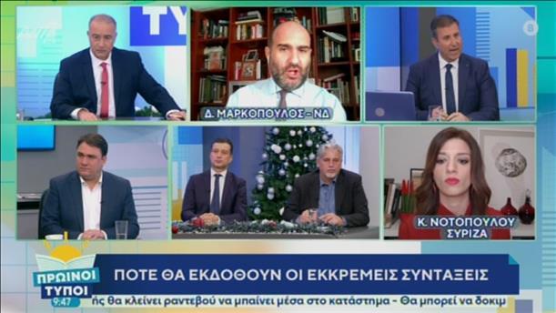 Μαρκόπουλος - Νοτοπούλου στην εκπομπή «Πρωινοί Τύποι»