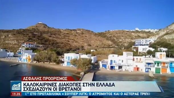 Καλοκαίρι στην Ελλάδα σχεδιάζουν να περάσουν πολλοί  Βρετανοί