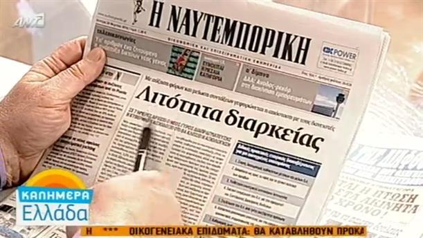 Εφημερίδες (28/03/2016)