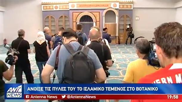 Άνοιξε τις πύλες του το Ισλαμικό Τέμενος Αθηνών