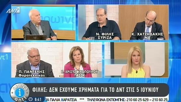 Πρωινό ΑΝΤ1 – Εκπομπή - 20/05/2015