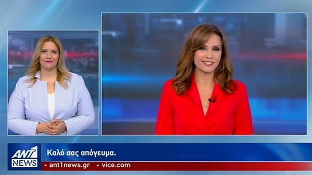 ANT1 NEWS 09-07-2019 ΣΤΗ ΝΟΗΜΑΤΙΚΗ
