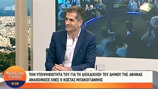 Υποψήφιος δήμαρχος Αθηναίων ο Κώστας Μπακογιάννης – ΚΑΛΗΜΕΡΑ ΕΛΛΑΔΑ – 06/11/2018