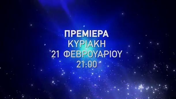 YOUR FACE SOUNDS FAMILIAR – ALL STAR - ΠΡΕΜΙΕΡΑ ΚΥΡΙΑΚΗ 21/02 ΣΤΙΣ 21:00