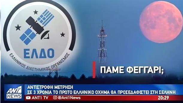 ΕΛΔΟ: αισιόδοξα μηνύματα για την αποστολή ελληνικού οχήματος στη Σελήνη!
