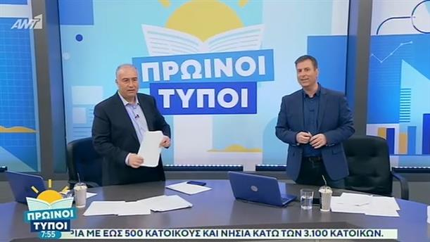 ΠΡΩΙΝΟΙ ΤΥΠΟΙ - 08/03/2020