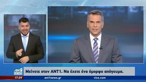 ANT1 NEWS 03-07-2020 ΣΤΗ ΝΟΗΜΑΤΙΚΗ