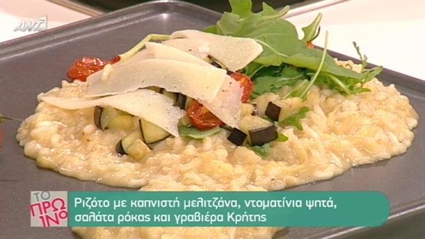 Ριζότο με καπνιστή μελιτζάνα, ντοματίνια ψητά, σαλάτα ρόκας και γραβιέρα Κρήτης