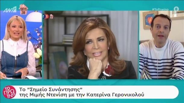 """Το """"Σημείο συνάντησης"""" της Μιμής Ντενίση με την Κατερίνα Γερονικολού"""