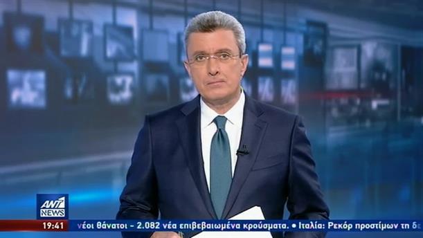 ANT1 NEWS 14-04-2020 ΣΤΙΣ 19:30