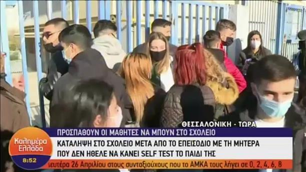 Ένταση σε σχολείο υπό κατάληψη μεταξύ μαθητών