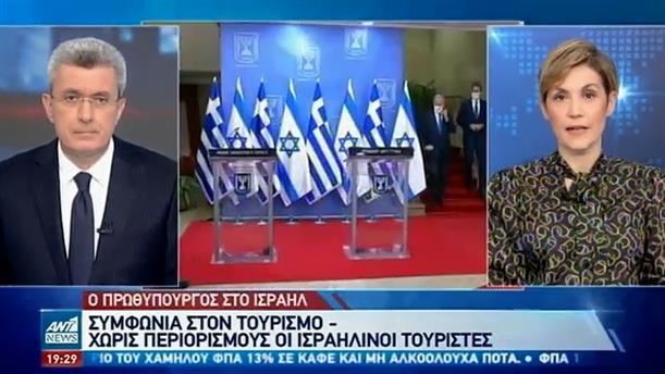 Συμφωνία Ελλάδας – Ισραήλ για την μετακίνηση τουριστών