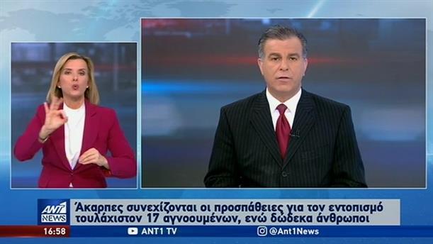 ANT1 NEWS 11-01-2020 ΣΤΗ ΝΟΗΜΑΤΙΚΗ