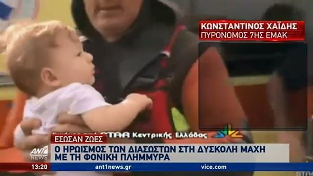 Εύβοια: ο πυροσβέστης που έσωσε το μωρό από τις πλημμύρες στον ΑΝΤ1