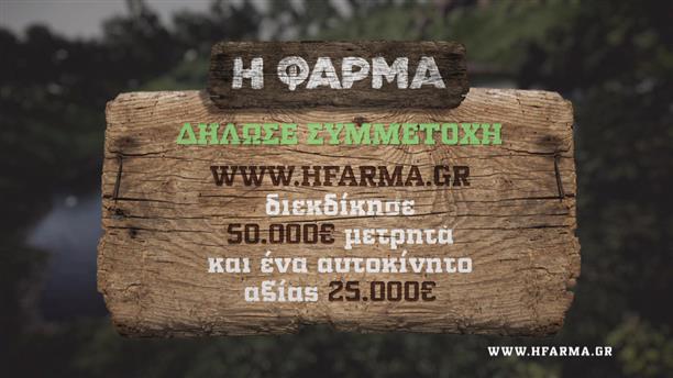 Η ΦΑΡΜΑ - ΔΗΛΩΣΕ ΣΥΜΜΕΤΟΧΗ