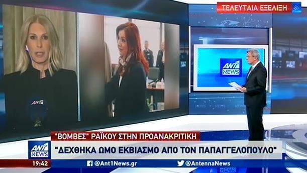 Στο «στόχαστρο» της Ράικου μπήκε ο Παπαγγελόπουλος