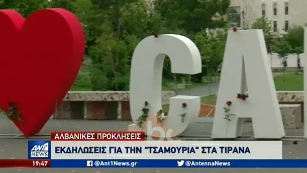 """Προκλήσεις Τσάμηδων για """"Γενοκτονία από Έλληνες"""""""