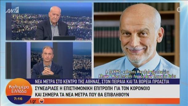 """Ο Αθανάσιος Τσακρής στην εκπομπή """"Καλημέρα Ελλάδα"""""""
