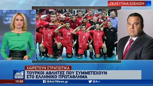Τούρκοι αθλητές της ΑΕΚ και του Ολυμπιακού χαιρέτησαν στρατιωτικά