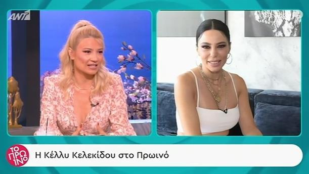 Κέλλυ Κελεκίδου - Το Πρωινό - 04/06/2020