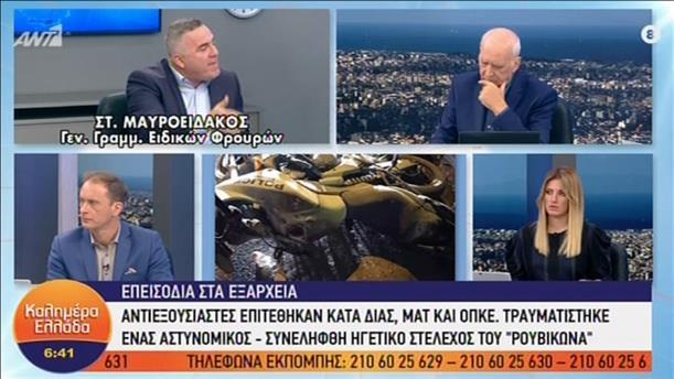 """Ο Γ. Γ. Ειδικών Φρουρών, Στ. Μαυροειδάκος στην εκπομπή """"Καλημέρα Ελλάδα"""""""